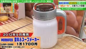 神田無線電機、豆乳&スープメーカー