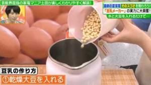 大豆を入れる