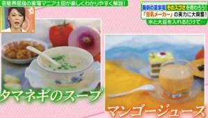 玉葱スープ、マンゴージュース