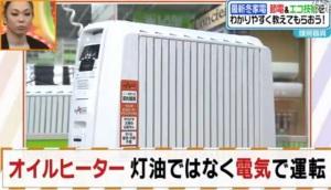 電気式のオイルヒーター