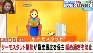 サーモスタット機能で温め過ぎを防止