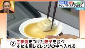 ゴマ油をつけた餃子を並べる