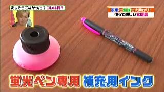蛍光ペン専用の補充用インク