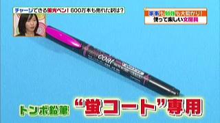 蛍コートという蛍光ペン専用の補充用インク