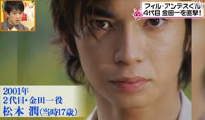 2001年、二代金田一一役、松本潤(当時17歳)