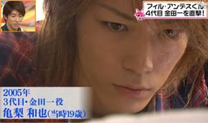 2005年、三代金田一一役、亀梨和也(当時19歳)