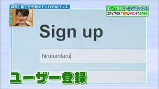 メールアドレスなどのユーザー登録