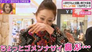 鼻水を拭く、熊谷真実