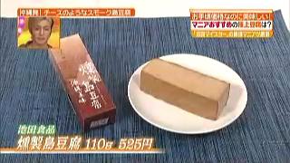 沖縄燻製島豆腐