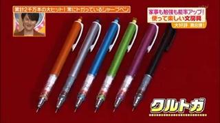 三菱鉛筆、クルトガ