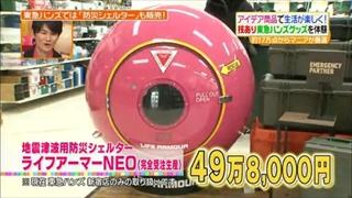 地震津波用防災シェルター(ライフアーマーNEO)