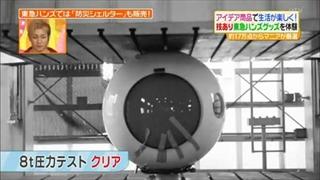 8トンの圧力テスト
