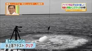 高さ25メートルからの水上落下テスト