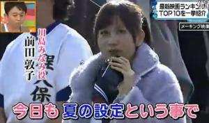 前田敦子(AKB48)、映画もしドラの撮影現場の画像