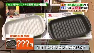 魔法のお皿(角型)
