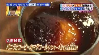 バニラとコーヒーのマジコール(パンケーキ付き)