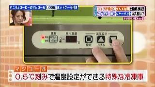 マジコールは0.5度刻みで温度設定が出来る特殊な冷凍庫
