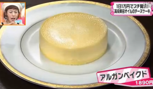 アルガンオイルを使ったチーズケーキ、アルガンベイクド