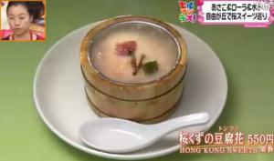 桜くずの豆腐花(トンファ)