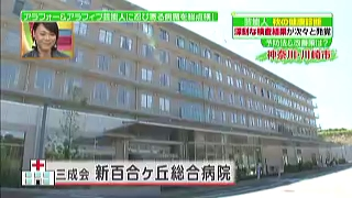 神奈川県川崎市、新百合ヶ丘総合病院