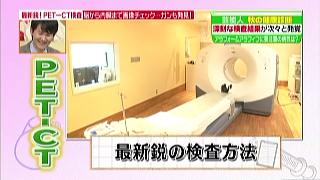 PET-CT、最新鋭の検査方法