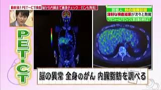 脳の異常、全身のがん、内蔵脂肪を調べる