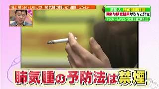 肺気腫の予防方法は禁煙