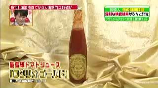 最高級トマトジュース、ロゾリオゴールド