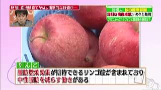 脂肪燃焼効果を期待出来るリンゴ酸が含まれており、中性脂肪を減らす働きがある