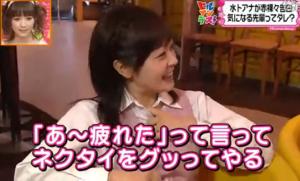 水卜麻美(日本テレビアナウンサー)、見惚れる仕草
