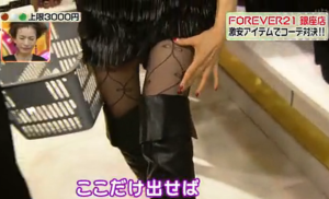 膝小僧を隠す、ファッションテクニック