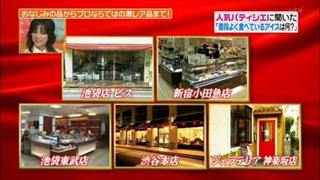 渋谷店ビス、新宿小田急店、池袋東部店、渋谷本店、ジェラテリア神楽坂店
