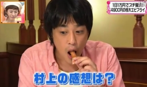 高級海老フライを一口で食べる、村上健志(フルーツポンチ)