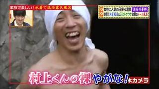 村上信五(関ジャニ∞)君の裸