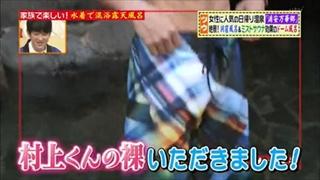 村上信五(関ジャニ∞)君の水着