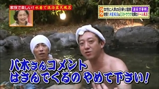 高橋茂雄のコメントを邪魔する八木真澄