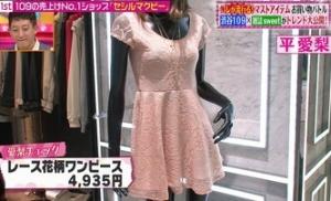 平愛梨、レース柄ワンピース、4,935円