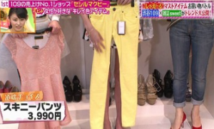 道端アンジェリカ、スキニーパンツ、3,990円