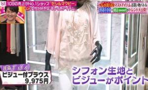 井森美幸、ビシュー付ブラウス、9,975円