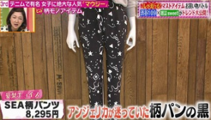 平愛梨、SEA柄パンツ(黒)、8,295円