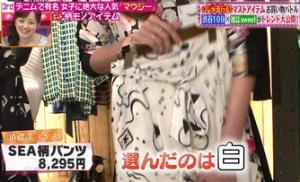 道端アンジェリカ、SEA柄パンツ(白)、8,295円