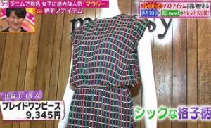 井森美幸、プレイドワンピース、9,345円