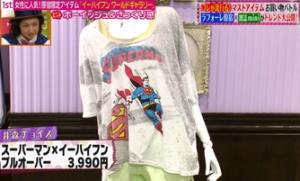 井森美幸、スーパーマン×イーハイフンプルオーバー