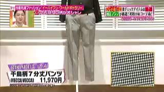 RIKACO、千鳥柄7分丈パンツ