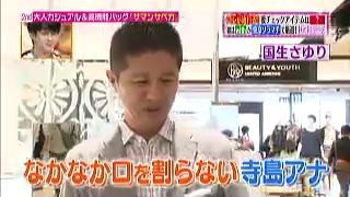口を割らない寺島淳二(日本テレビアナウンサー)