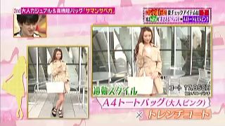 A4トートバッグ(大人ピンク)×トレンチコート