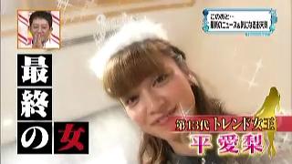 13代目芸能界トレンド女王、平愛梨