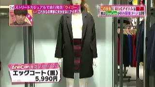 平愛梨、エッグコート(黒)