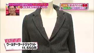 平愛梨、ウールテーラードジャケット