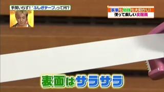 mystery-tape-001.jpg